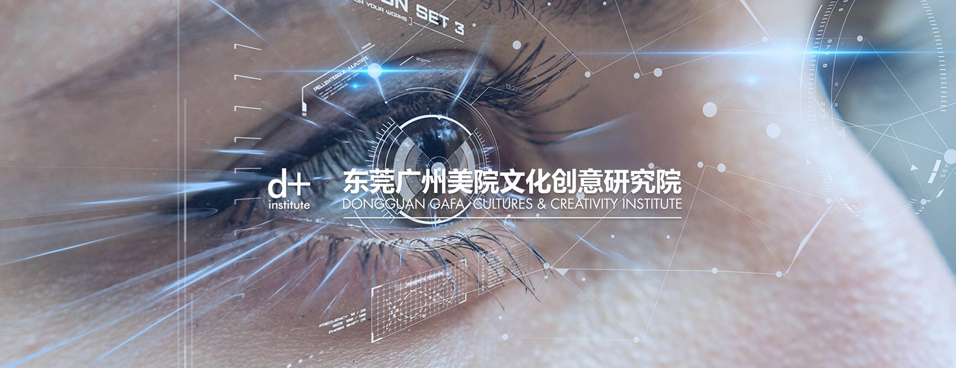 数字媒体研发中心-栏目banner